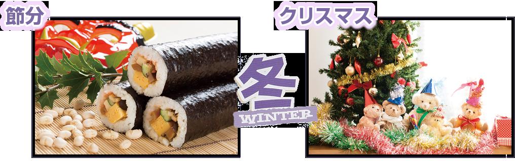 冬:節分、クリスマス